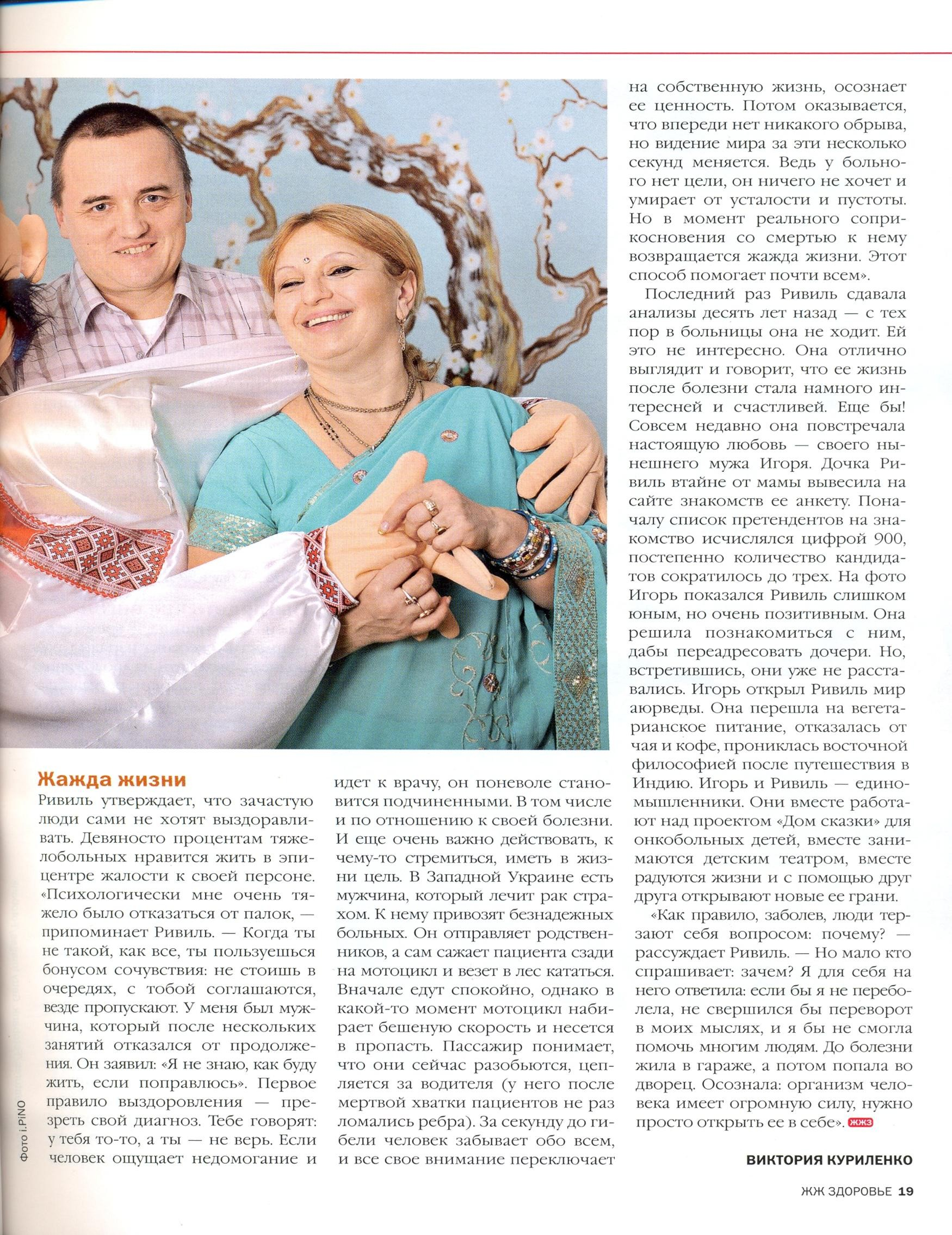 Page 13 from \'Zdorovie052010\'_page1_image1