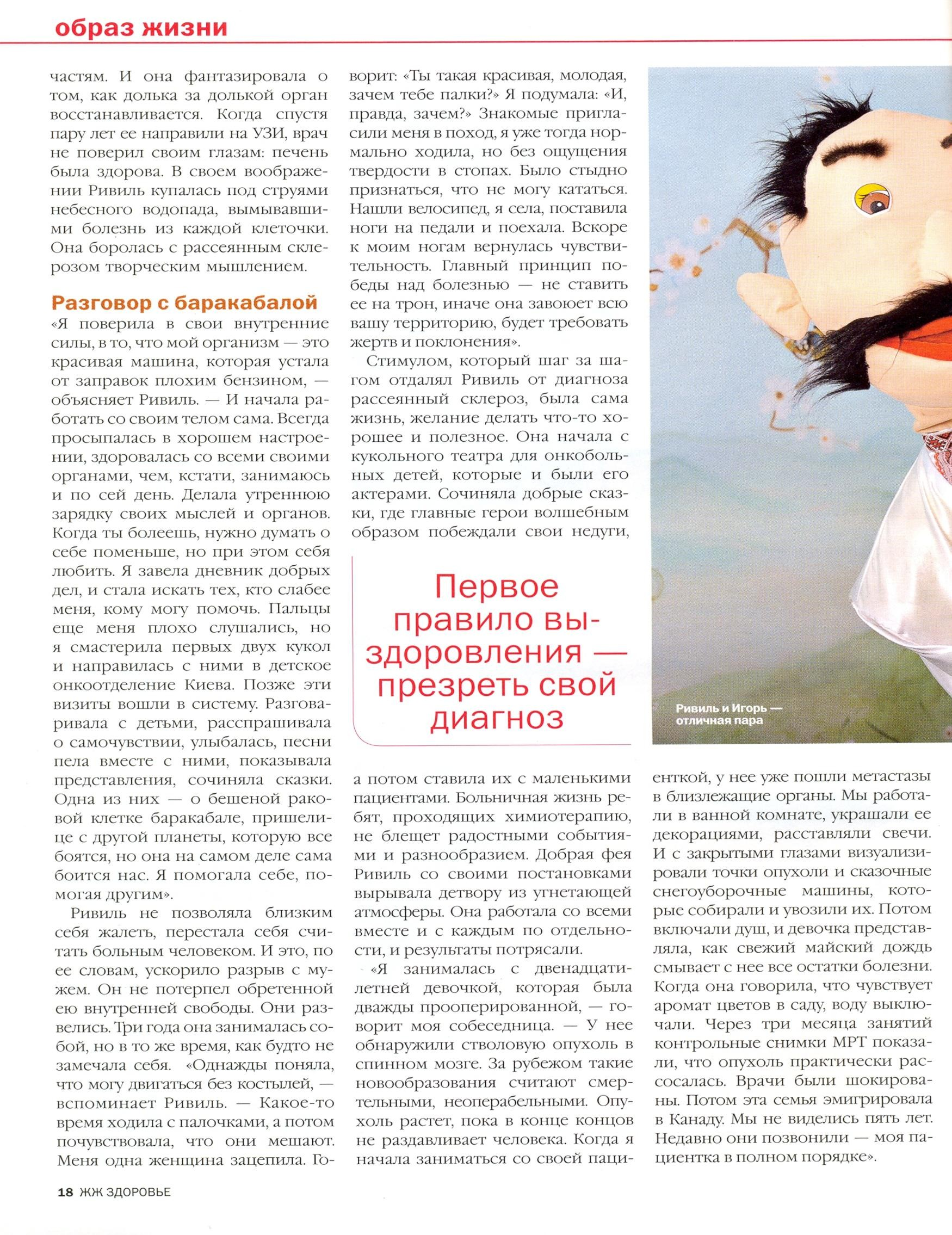 Page 12 from \'Zdorovie052010\'_page1_image1